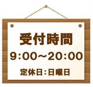 受付時間9:00~20:00 定休日:日曜日